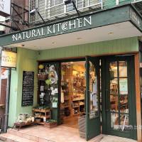 台北市休閒旅遊 購物娛樂 雜貨 nature kitchen 照片