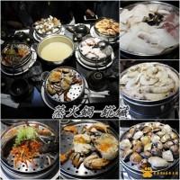 新北市美食 餐廳 火鍋 火鍋其他 蒸火鍋 錵鑶 照片