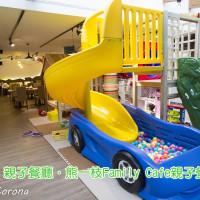 台北市美食 餐廳 異國料理 熊一枝Family Cafe' 親子餐廳 照片