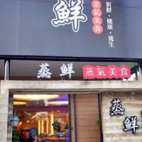 彰化縣美食 餐廳 火鍋 火鍋其他 蒸鮮蒸氣美食 照片