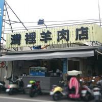 台南市美食 餐廳 中式料理 中式料理其他 咩 灣裡羊肉 照片