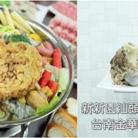 台南市美食 餐廳 火鍋 火鍋其他 新新園汕頭火鍋台南金華店 照片