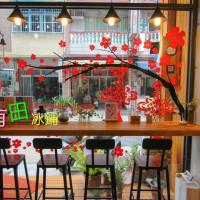 南投縣美食 餐廳 中式料理 台菜 有田冰鋪 照片