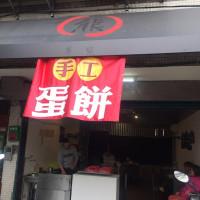 台北市美食 餐廳 中式料理 中式早餐、宵夜 熊手工蛋餅 照片