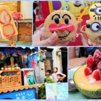 台南市美食 餐廳 飲料、甜品 冰淇淋、優格店 無聊郎懷舊冰品冷飲 照片