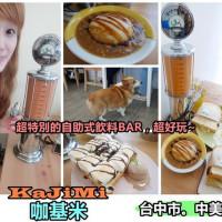 台中市美食 餐廳 飲料、甜品 飲料專賣店 KaJiMi 咖基米 照片