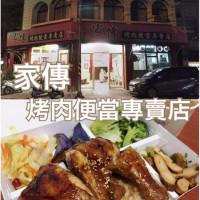 花蓮縣美食 餐廳 中式料理 中式料理其他 家傳烤肉便當專賣店 照片