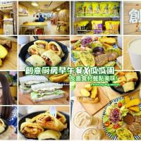 桃園市美食 餐廳 速食 早餐速食店 創意廚房早午餐(長庚文興店) 照片