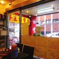 台北市美食 餐廳 中式料理 中式料理其他 華王排骨 照片