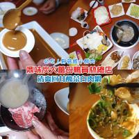 彰化縣美食 餐廳 火鍋 薑母鴨 鼎味炭火薑母鴨員林總店 照片