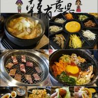 台中市美食 餐廳 異國料理 韓式料理 韓有意思 照片