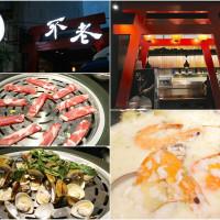 台南市美食 餐廳 中式料理 中式料理其他 不老蒸氣養生料理 照片