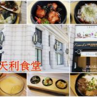 新北市美食 餐廳 異國料理 日式料理 天利食堂(林口店) 照片