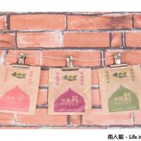 南人幫-Life in Tainan在啾甘心濃郁養生茶飲 pic_id=3494777