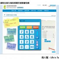 南人幫-Life in Tainan在啾甘心濃郁養生茶飲 pic_id=3494791
