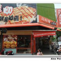 新北市美食 餐廳 中式料理 粵菜、港式飲茶 真好運茶餐廳 照片