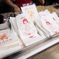 捲捲頭。品味生活在南興街蔥油餅 pic_id=3529052