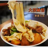 新北市 美食 餐廳 中式料理 中式料理其他 大漠風情 新疆美食 照片