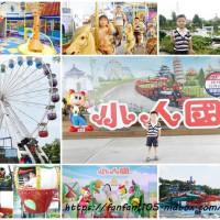 桃園市休閒旅遊 景點 遊樂場 小人國主題樂園 照片