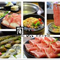 新北市美食 餐廳 火鍋 涮涮鍋 陶然日式涮涮鍋 照片