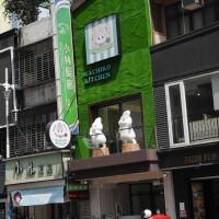 新北市美食 餐廳 異國料理 ㄇㄚˊ幾兔主題餐廳 照片