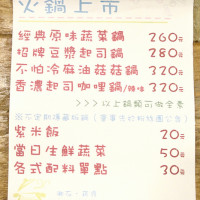 莎笠,小日子在漱石·蔬食 pic_id=3576566