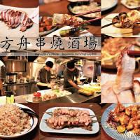 台南市美食 餐廳 餐廳燒烤 串燒 小方舟串燒酒場 照片