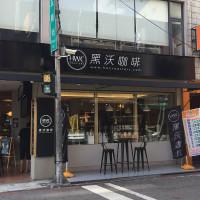 台中市 美食 餐廳 咖啡、茶 黑沃咖啡 照片