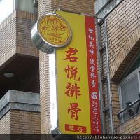 台北市美食 餐廳 中式料理 君悅排骨 (總店) 照片