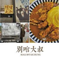 台中市美食 餐廳 異國料理 日式料理 別嗆大叔 照片
