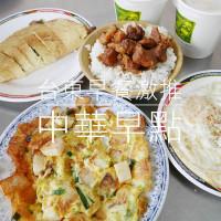 台東縣美食 餐廳 中式料理 中華早點 照片