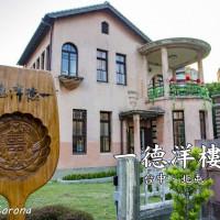 台中市休閒旅遊 景點 古蹟寺廟 一德洋樓 照片