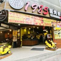 新北市 美食 餐廳 速食 披薩速食店 1985 窯烤披薩 pizza bar-三重店 照片