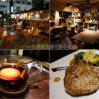 台北市 美食 餐廳 異國料理 多國料理 Plan B 照片