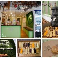 台北市美食 餐廳 飲料、甜品 飲料、甜品其他 不貳光車輪餅 照片