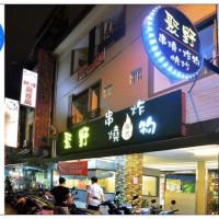 台中市美食 餐廳 中式料理 聚野串燒 照片