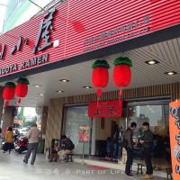 台北市美食 餐廳 異國料理 日式料理 山小屋 照片