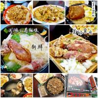 台東縣美食 餐廳 中式料理 小吃 呷飽食堂 照片