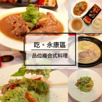 台南市美食 餐廳 中式料理 品位複合式料理 照片