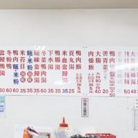 台南市美食 餐廳 中式料理 金記新市當歸鴨 照片