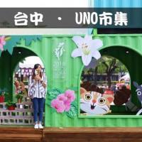 台中市美食 餐廳 異國料理 多國料理 UNO市集 照片