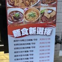 兔麻吉在老鼎旺川味鍋物 pic_id=4729799
