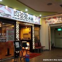 新竹市美食 餐廳 火鍋 涮涮鍋 肉多多火鍋(新竹竹科店) 照片