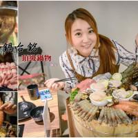 台北市美食 餐廳 火鍋 涮涮鍋 鍋台銘 x 黑毛和牛。頂級鍋物 照片