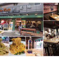 新北市美食 餐廳 異國料理 義式料理 創義麵義大利麵專賣店 照片