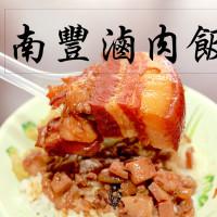 高雄市美食 餐廳 中式料理 南豐魯肉飯(高雄德賢店) 照片