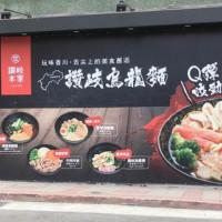 台北市美食 餐廳 異國料理 日式料理 讚岐本家烏龍麵 照片