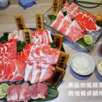 台北市 美食 餐廳 火鍋 涮涮鍋 農場餐桌鍋物料理 照片