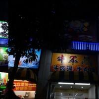 台南市 美食 餐廳 中式料理 小吃 牛不牛肉湯 照片