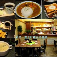 新竹市美食 餐廳 異國料理 異國料理其他 樂玉軒複合式餐廳 照片